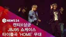 켄타X상균, JBJ95 타이틀곡 ′HOME′ 쇼케이스 무대