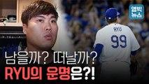 [엠빅비디오] 내년 시즌 FA 류현진의 운명은?