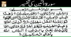 Manshoore Quran - 28th October 2018 - ARY Qtv