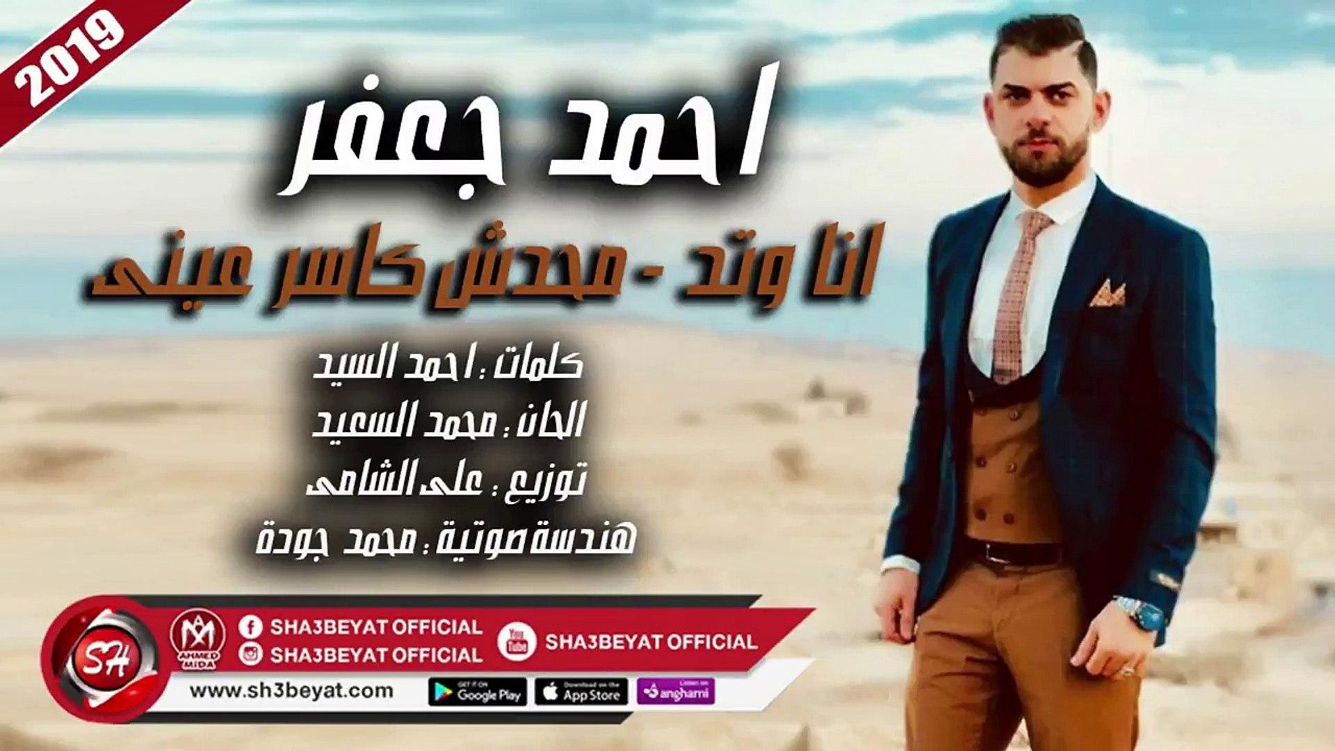 احمد جعفر اغنية انا وتد - محدش كاسر عينى محدش خيره عليا 2019 هتكسر الدنيا على شعبيات
