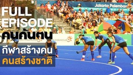 คนค้นฅน : กีฬาสร้างคน คนสร้างชาติ #prideofThailand | FULL (26 ต.ค.61)