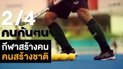 คนค้นฅน : กีฬาสร้างคน คนสร้างชาติ #prideofThailand ช่วงที่ 2/4 (26 ต.ค.61)