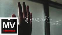 音樂鐵人劉明峰 Ray Liu【自由地飛】HD 高清官方完整版 MV