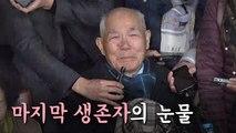 """[뉴스토리] """"나 혼자만 남아""""…유일 생존자 이춘식옹 '오열'"""