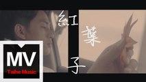 音樂鐵人劉明峰 Ray Liu【紅葉子】HD 高清官方完整版 MV