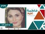 فاطمة عيد - ليه تعمل كده Fatma Eid - Leh Ta'mel Keda