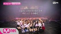 [2회] '고마워요, 위즈원♥' 데뷔 쇼콘 비하인드