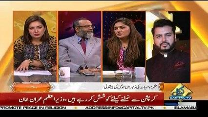 Hum Sub on Capital Tv - 1st November 2018