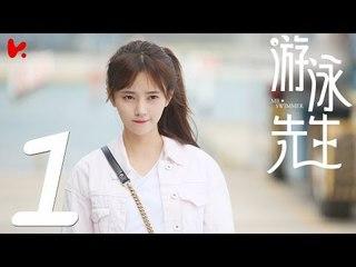 【ENG SUB】游泳先生 Mr Swimmer EP01(主演:鞠婧祎、Mike、嚴禹豪、張莎莎、胡兵、黃馨瑤)
