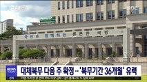 대체복무 다음 주 확정…'복무기간 36개월' 유력
