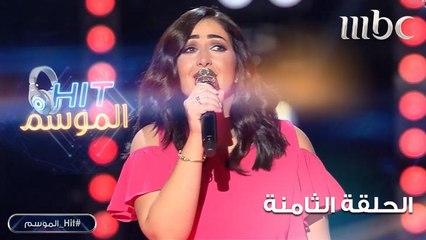 وسام القروي تغني آه منك يا هوا في HIT الموسم
