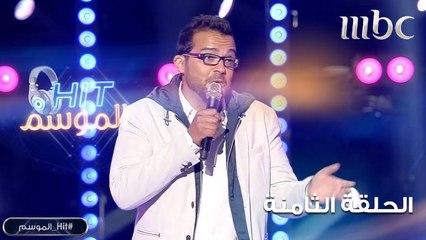 عبد المجيد إبراهيم يغني اشلون أنساك في HIT الموسم