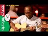 عازف الجيتار الراقي غسان / مقطوعـــة : sunshine