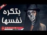 سعيد نور اغنية بتكره نفسها ( هتسمعوها كتير اووووى ) 2019 على شعبيات SA3ED NOUR - BETKRH NAFSHA