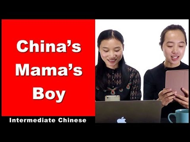 China's Mama's Boy - Intermediate Chinese - Chinese Conversation - Level: HSK 4 - HSK 5