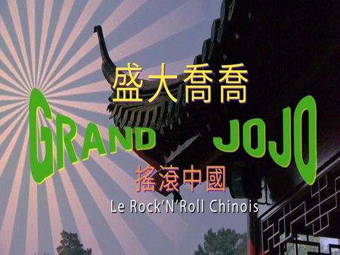 Grand Jojo - Le rock'n'roll chinois
