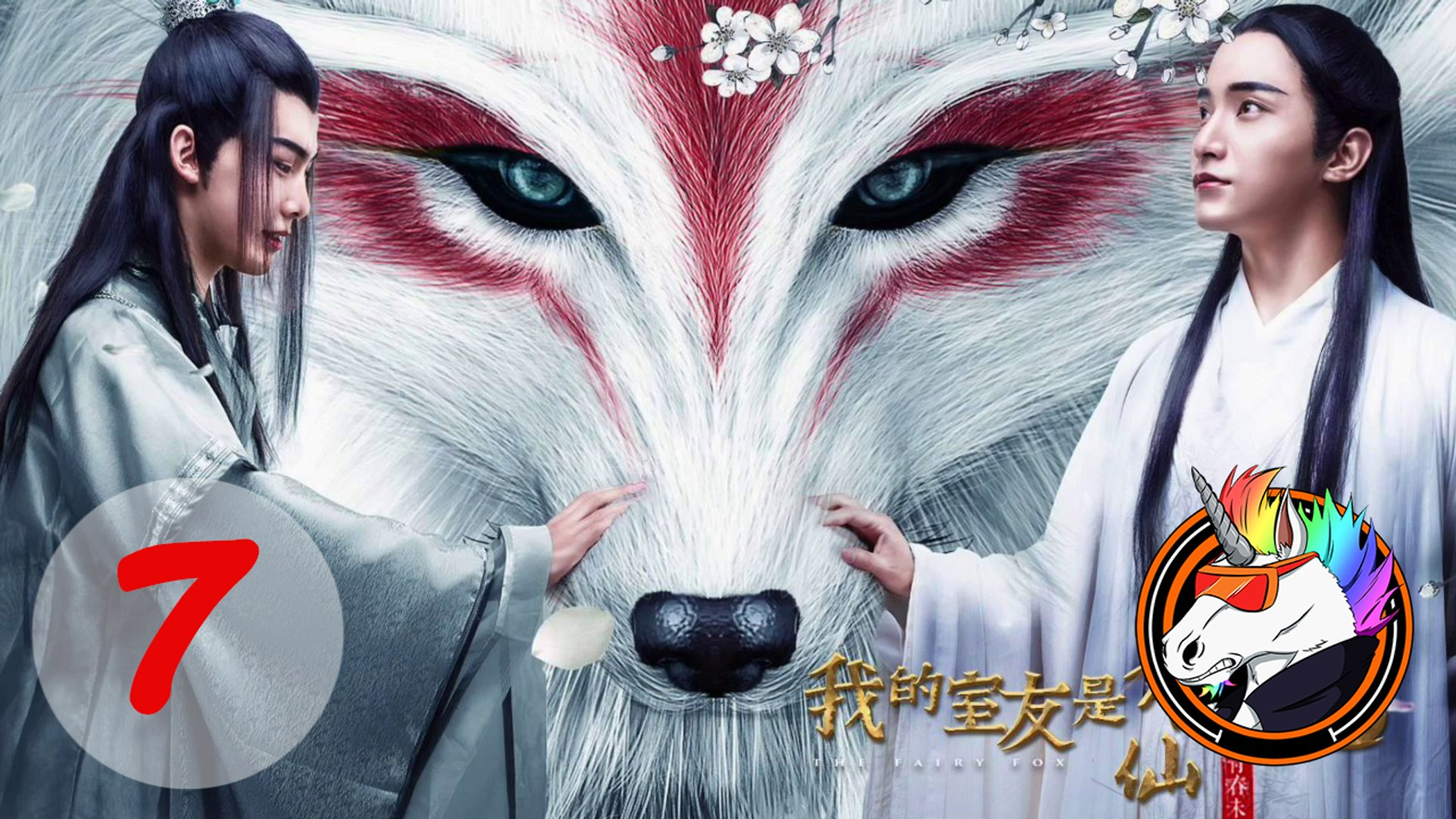 我的室友是狐仙The Fairy Fox 7.Bölüm Türkçe Altyazı İzle BL [Boys Love]