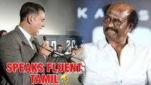 Akshay Kumar Speaks Fluent Tamil At 2.0 Trailer Launch