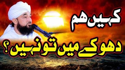 Muhammad Raza Saqib Mustafai - Kahin Hum Dhoke Me To Nahi