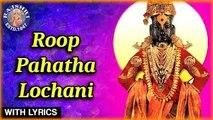 Roop Pahata Lochani With Lyrics | रूप पाहतां लोचनीं | Paramparik Abhang | Lord Vitthal Songs