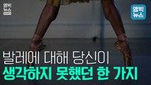 [엠빅비디오] 갈색 슈즈 신고 춤추는 흑인 발레리나의 아름다움
