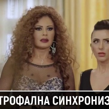 Катастрофална синхронизација   Чело   Алфа ТВ