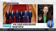 """""""김정은 서울 답방은 현재 진행 중"""""""