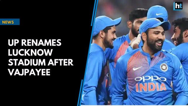 India vs West Indies T20: UP renames Lucknow stadium after Vajpayee