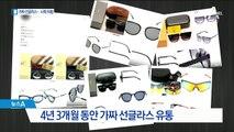 5만 원짜리 가짜 명품 선글라스…눈 건강 해친다