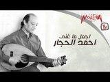 Ahmed El Haggar - اجمل ما غني احمد الحجار