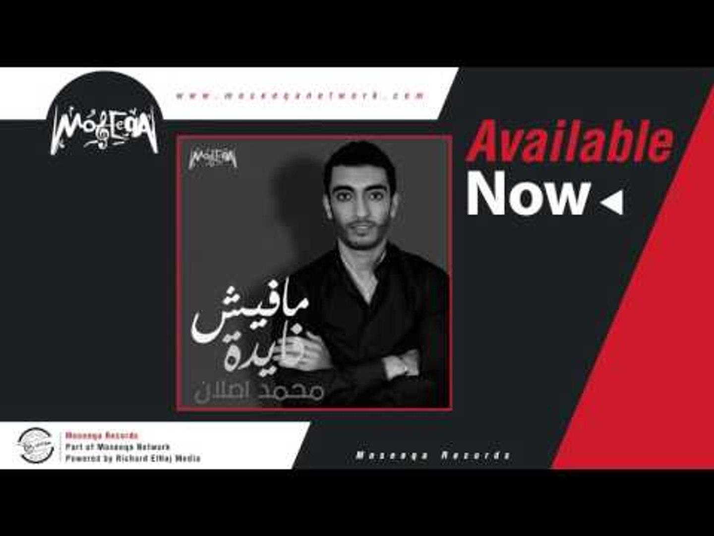 Mohammed Aslan - Mest'agel Boa'dy / محمد اصلان - مستعجل بعادي