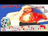 الفيلم العربي النادر - وداد - أم كلثوم