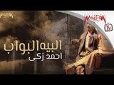 Ahmed Zaki - El-Beh Elbawab أحمد زكي - أغنية البيه البواب