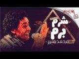 Mohamed Mounir - Shorom Borom REMIX محمد منير شرم برم ريمكس 2018