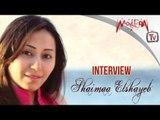 المطربة شيماء الشايب - في قارئة الفنجان - Shaimaa Elshayeb - interview ONtv