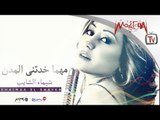 شيماء الشايب - المدن - عيد الأم  - Shaimaa Elshayeb - Mother's Day