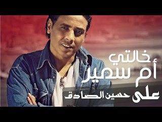 Aly Hussain Elsadeq - Khalty Om Samir
