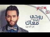Ezz El Deen - Rouhy Rayha Ma'ak / عز الدين - روحي رايحة معاك