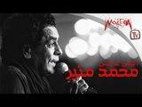 Best of  Mounir - أجمل ما غني محمد منير