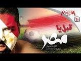 Ultras Egypt - Oul Ya Masr | التراس ايجيبت - قول يا مصر