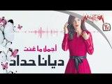 Diana Haddad - Best of أجمل ما غنت ديانا حداد