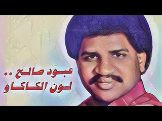 Aboud Saleh - Noura