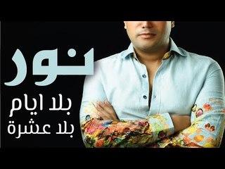Nour - Bala Ayam Bala Eshra