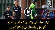 Trent Boult takes three wicket back to back , Hat Trick