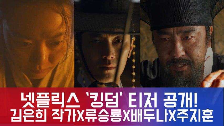 넷플릭스 ′킹덤′, 김은희 작가의 사극 좀비 스릴러에 미스터리를 더한 첫 티저 공개!