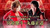 Kento Miyahara vs Naomichi Marufuji (AJPW Champion Carnival 2018)