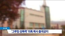 경찰, '그루밍 성폭력' 의혹 목사 출국금지