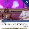 تصريح جريء عن تعدد الزوجات من مرام البلوشي يثير ضجة
