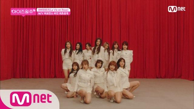 ★독점공개★ '라비앙로즈(La Vie en Rose)' M/V (Performance ver.) - IZ*ONE (아이즈원)