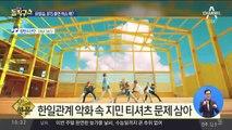 [핫플]BTS, 일본 음악방송 출연 돌연 취소